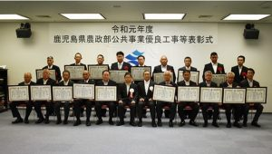 鹿児島県農政部公共事業優良工事等表彰式