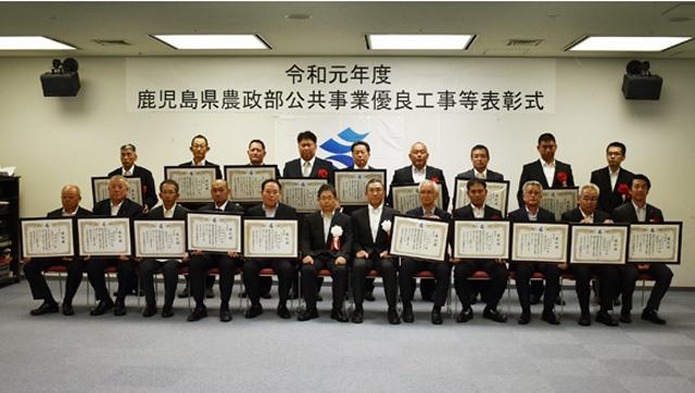 鹿児島県農政部公共事業優良工事等表彰式に出席しました