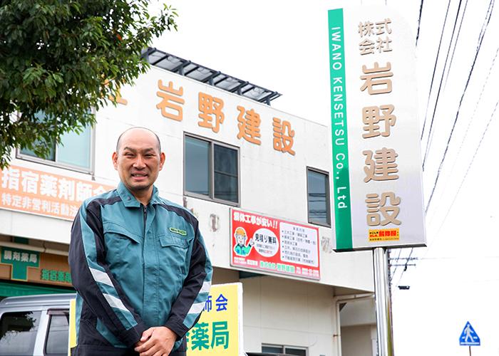 代表取締役社長 岩野仁保